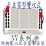 【電器宅急便】日立 變頻雙吹窗型冷暖氣機 RA-25NV/RA-28NV/RA-36NV/RA-40NV