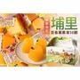 【亞源泉】季節限定南投埔里百香果果凍1盒(百香果 果凍 埔里)