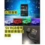 5V 七彩RGB LED燈音樂控制器【沛紜小鋪】音樂節奏感應器調光調頻七彩LED燈條燈帶 RGB LED燈音頻感應