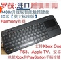 Logitech K400r wireless touch keyboard new version of Harmony Universal PS3 / Xbox Andrews smart TV
