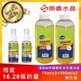 【南僑】水晶葡萄柚籽噴霧乾洗手特惠組 相當16.28瓶(70ml*2+500ml*2瓶)