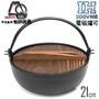 【日本岩鑄】南部鐵器IH健康鑄鐵鍋21cm(電磁爐可用)