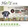 赫緻低溫烘焙健康糧 狗飼料 貓飼料 隨手包 隨身包 健康無負擔 無穀飼料 單一純肉