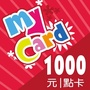 【MyCard】1000點點數卡