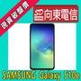 【向東-中和店】samsung galaxy S10e 5.8吋 8+128g 超聲波指紋辨識搭遠傳388手機14303