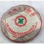 97年 厚紙7542 勐海茶廠 乾倉EB63