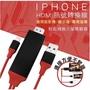 Iphone HDMI轉接線 影音轉接線 Lightning轉Hdmi 螢幕分享器 轉接電視 蘋果轉接線 手機轉電視