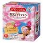 花王 蒸氣眼罩 【樂購RAGO】溫熱感蒸汽眼罩 日本製