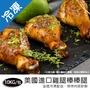 【美國進口】肉多而嫩雞腿(棒棒腿)1kg