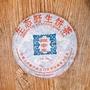 【茶韻普洱茶事業】2004年省公司班章王生態野生餅茶500g限量8888餅茶葉(附茶樣10g.收藏盒.茶針x1)
