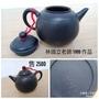 林國立1999手作茶壺