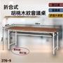 辦公家具嚴選>折合式胡桃木紋會議桌 專利腳需訂製376-9 辦公桌 會議桌 大桌面 公司 開會 可收合 辦公室 活動桌