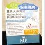 現貨 香港 珮夫人鼻爽貼 單片裝 / 盒裝(62元)