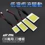 【內有比較】恆流驅動 金屬COB萬用燈板 室內燈 爆亮 雙尖 T10 LED 閱讀燈 燈板 車頂燈 迎賓燈(非 大燈