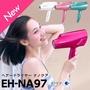 日本 Panasonic NA97 奈米負離子吹風機【特價】§異國精品§