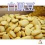 【富泰食品】白鳳豆450g