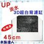 推薦【水族達人】雅柏UP《淡水 1.5尺 3D超白背濾缸 附沉水馬達 UP-BF-F45-3D 》魚缸 背濾缸