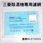 【MITSUBISHI 三菱 除濕機濾網】 MJPR10WXFT 適用MJ-E100WX