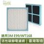 【怡悅靜電濾網】適用  3m E99 WT168 空氣清淨機