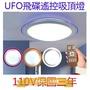 eryabwd110V無極調光遙控吸頂燈 簡約遙控臥室燈LED吸頂燈溫馨房間客廳圓形燈飾燈具臥房吸頂燈陽台吸頂燈