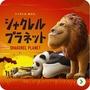 扭蛋 戽斗動物園1 單賣獅子、熊貓、無尾熊各一
