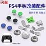 訊茲索尼PS4手柄配件搖桿鍵帽微軟Xbox one s金屬撥片精英十字按鈕搖桿底座配換工具包ones手柄修理零件onex