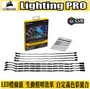 [地瓜球@] 海盜船 CORSAIR RGB LED Lighting PRO Expansion Kit 燈條