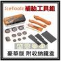 ★盛恩單車★ IceToolz 豪華版 補胎工具組+附收納鐵盒