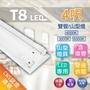 【現貨兩年保】LED 40W T8 雙管 4呎 山型 燈座 含光源 吸頂燈 日光燈 層板燈 室內燈 間接照明 附發票