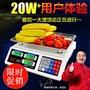 電子秤商用稱菜的電子秤菜市場電子稱電孑稱計價秤天枰電子稱超市