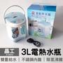 【晶工】3L電熱水瓶 JK-3830
