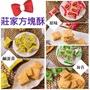 嘉義老牌莊家方塊酥~每包50元~鹹蛋黃/海苔/原味