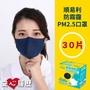 【順易利】MIT 防霾PM2.5口罩 x3盒(30入/盒) 四種顏色任選