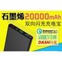 石墨烯20000mAh 行動電源 高配版 VOOC閃充 OPPO QC3.0 DASH 快充 小米行動電源可參考