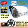 【破盤價】 監視器 1080P AHD SONY 頂規晶片 6顆陣列LED 長效型紅外線攝影機【高雄監視器】實體店面