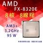熊專業★ 限時特價有保固 AMD FX-8320E  庫存散裝 FX-8320E AM3+