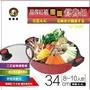 【鵝頭牌】晶燦紅禧鴛鴦鍋(34cm)