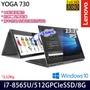 【Lenovo 聯想】YOGA 730 81JR0041TW (13.3吋/i7-8565U/8G/512G SSD/Win10) 翻轉觸控平板筆電