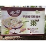 《嗨e點》櫻花蝦芋頭糙米粥