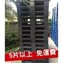 棧板  塑膠棧板 置高墊 防水隔離墊 防潮墊 隔離墊 黑 5片以上免運