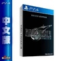 【豪華版預購】PS4《太空戰士7 Final Fantasy VII 重製版》中文豪華版【GAME休閒館】