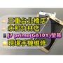 三重/永和【快速維修】SAMSUNG J7P總成 G610Y液晶總成J7 Prime螢幕總成 液晶 螢幕 總成 面板