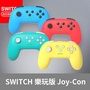 【Bteam】[新品促銷] 適用Switch+Lite Joy-Con 副廠 替代 手把 搖桿