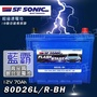 【 SF 80D26 】SF SONIC 80D26L 80D26R 藍霸 EXIDE大廠 超音速電池 銀合金汽車電池
