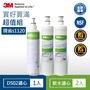3M 極淨便捷DIY淨水器DS02系列替換濾心x1+樹脂濾心X2(共含3入濾心)
