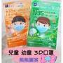 藍鷹牌 N95 兒童 幼兒 立體口罩