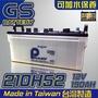 GS統力 210H52 台灣製造 品質穩固 聯結車 遊覽車 卡車 大樓發電機電池 大貨車電池 遊覽車電池 特價5400元