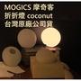【玩水摸魚】 mogics 折折燈 美國爆款 椰子燈 Coconut 單色 七彩款