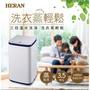 新竹縣市免運~禾聯HERAN3.5KG蒸泡洗全自動洗衣機(HWM-0451H)