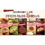 日本 熱銷第一名 核果巧克力 Salon de Royal Pecan Nuts Chocolate Series